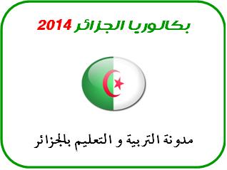 بكالوريا الجزائر 2014