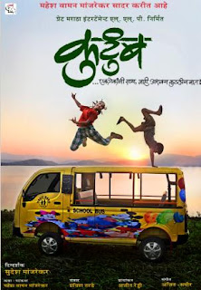 Kutumb (2012) DVDRip Marathi Full Movie