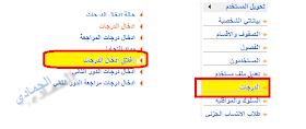طريقة مشاهدة النتائج في نور Noor للمرحلة المتوسطة و الثانوية الأول و الثاني 1-1-1.png