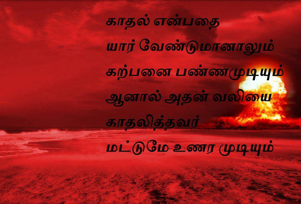 vairamuthu kadhal kavithaigal in tamil pdf   loadalternative