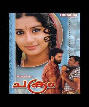Chakram (2003 - movie_langauge) - Prithviraj, Meera Jasmine, Meghanathan, Vijeesh, Chandra Lakshman, Machan Varghese, Chandra Laxman