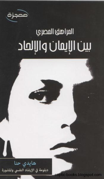 كتاب : المراهق المصري بين الايمان و الالحاد - هايدي حنا