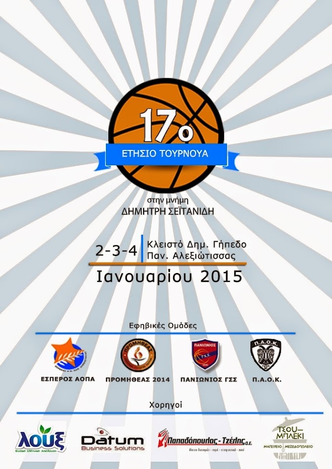 Στο 17ο τουρνουά «Δημήτρης Σεϊτανίδης» του Εσπέρου Πατρών οι παίδες του ΠΑΟΚ-Το πρόγραμμα των αγώνων-Τα ρόστερ και οι φωτογραφίες των ομάδων