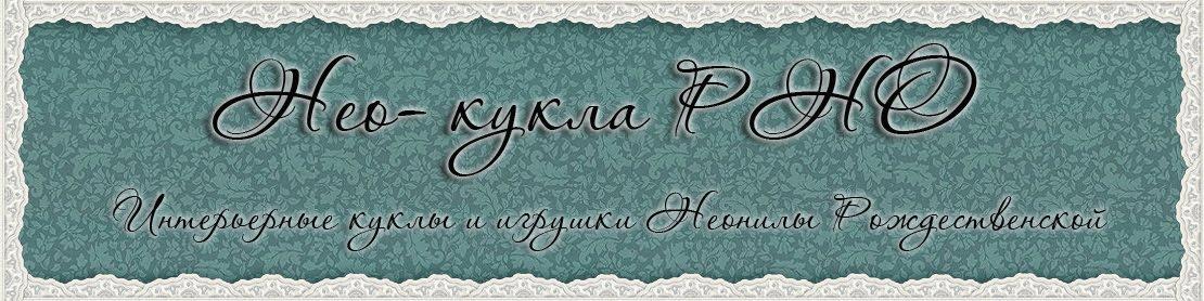 Блог Неонилы Рождественской
