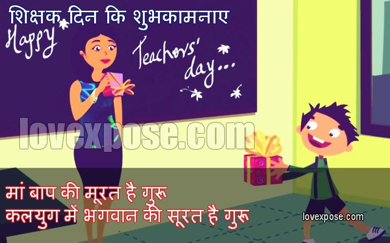 Shikshak Din facebook new message