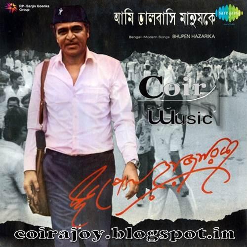 Ami Ki Tomay Songs Download: AMI BHALABASI MANUSHKE