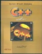 C++ Sikhiyei by Muhammad ZulkarNain Haider /Urdu Traning