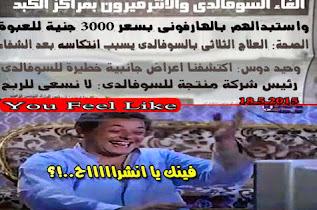 معقول الانتصار لصحة المصريين وضرب #الكبانية فى مقتل