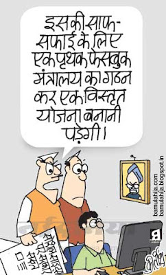 upa government, congress cartoon, manmohan singh cartoon, facebook cartons, twitter, social networking sites, emergency cartoon, indian political cartoon, censorship in india, censorship cartoon