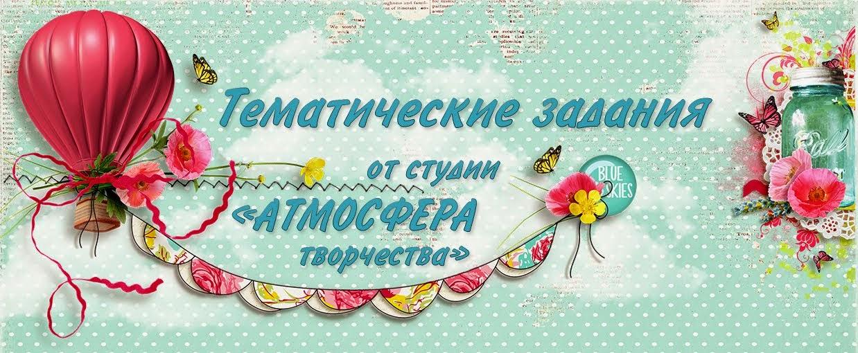 http://atstudiya.blogspot.ru/2015/06/85.html
