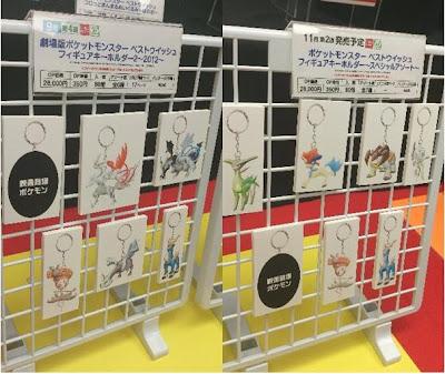Pokemon Figure Key Chain Special Asort Banpresto from @xx_bo_rixx_xx