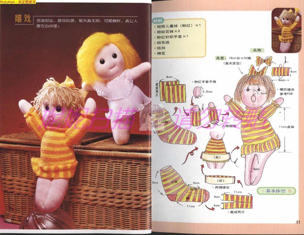 Как сделать из носка куклу девочку