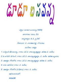 Doo Doo Basavanna Telugu Mp3 Songs Free  Download  1978