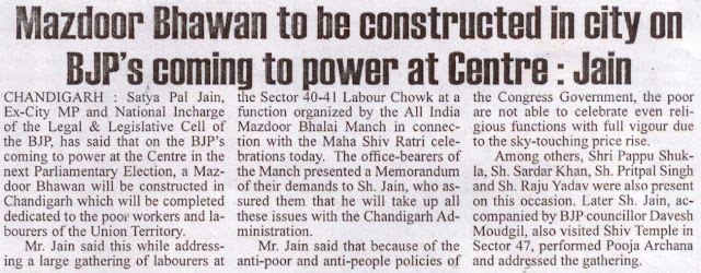 Mazdoor Bhawan to be constructed in city on BJP's coming to power at Centre: Satya Pal Jain