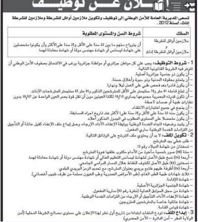 وظائف برتبة ملازم اول في الشرطة الجزائرية ذكور و اناث 2012-2013 1
