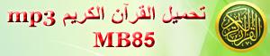 القرآن للموبايل