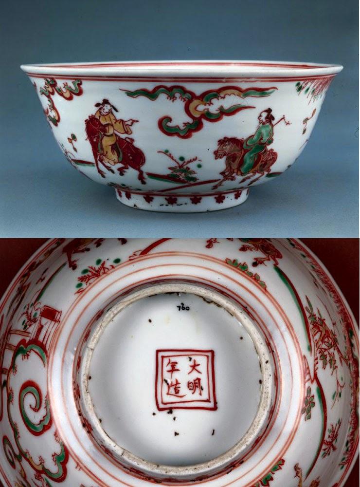 "<img src=""ming Bowl.jpg"" alt=""Ming Jingdexhen Enamel Bowl"">"
