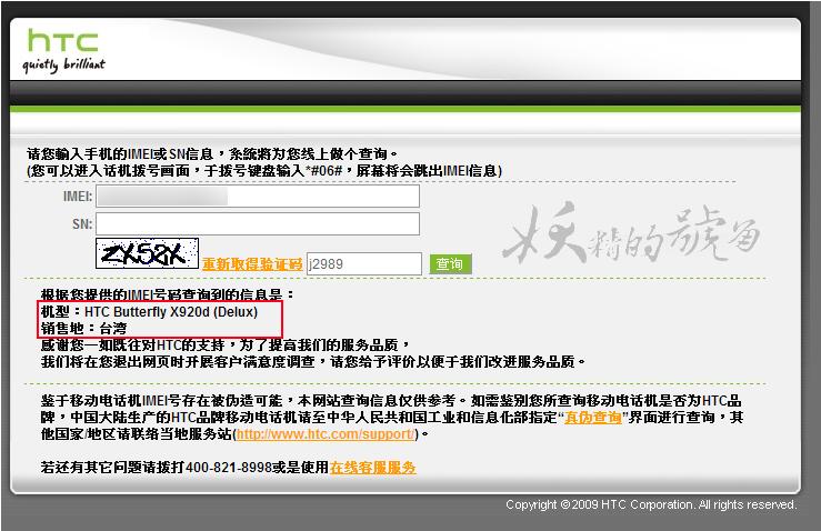 3 - [教學] 如何查詢HTC手機的出廠日期?