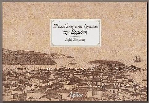 Για το νέο βιβλίο της Βιβής Σκούρτη - - > «Σ' εκείνους που έκτισαν την Ερμιόνη»