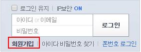 Daum Account register
