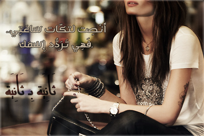 كلام حلو للبنات http://www.new-2day.net/2012/11/Romantic-Photo-words-Writtenromantic.html