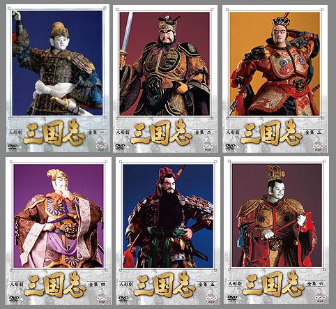 ตัวละครจากละครเรื่องหุ่นกระบอกสามก๊กNHK 1
