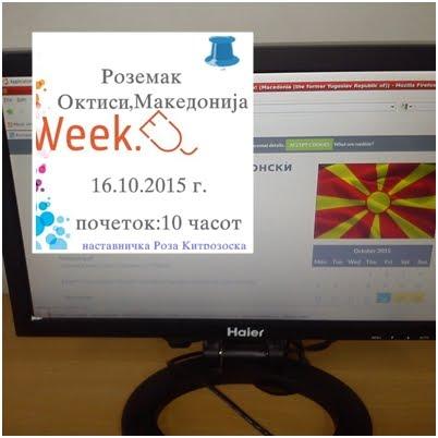 Недела на кодирањето/CodeWeek EU, 2015