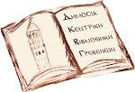 ΔΗΜΟΣΙΑ  ΒΙΒΛΙΟΘΗΚΗ ΓΡΕΒΕΝΩΝ