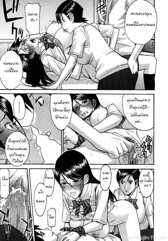ห้องกระจายเสียง เซ็กส์ - หน้า 20