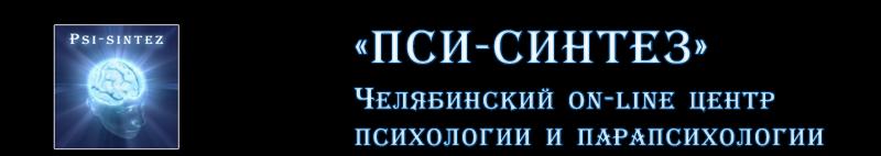 Центр психологии и парапсихологии «Пси-синтез»