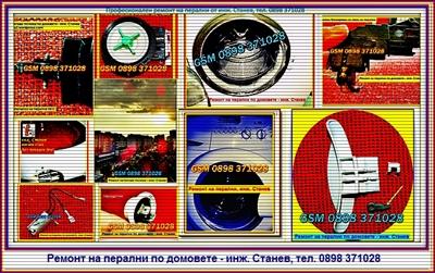 Сервиз за битова техника в Борово,смяна на маншон, счупена ключалка на пералня, изгоряла помпа на пералня, пералнята тече, пералнята не пълни,ремонт на перални, ремонт на печки, ремонт на фурни,