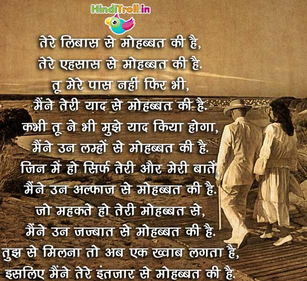 LOve HIndi Shayari Wallpaper | Love HIndi Shayari Picture