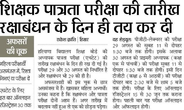 Htet 2015 New exam dates of Htet - Haryana teacher eligibility test