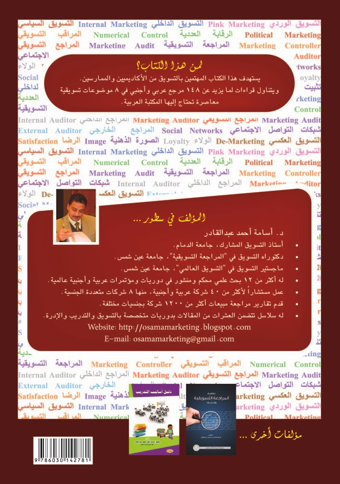 تعرف على 8 موضوعات معاصرة بأكثر من 146 مرجع عربي وأجنبي