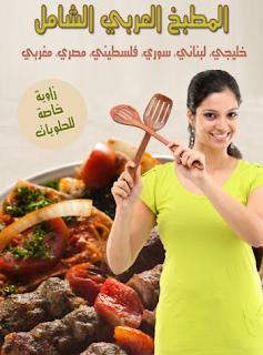 بالصوراهم مواضيع كتاب المطبخ العربي