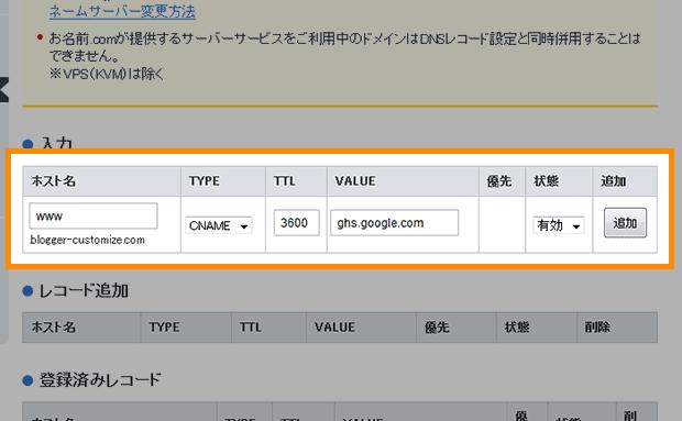TYPEはCNAMEを選択!