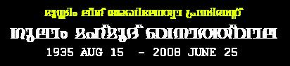 ഗുലാം മഹ്മൂദ് ബനാത്ത്വാല