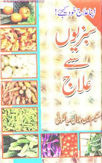Sabziyon Se Elaj j By Hakeem Ibn Jalal