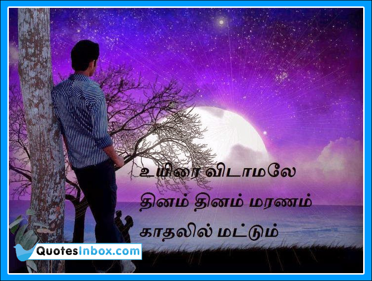 gallery for love failure wordings in tamil