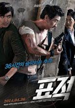 The Target (El objetivo) (2014)