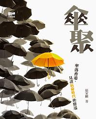 《傘聚》已出版,二樓書店陸續上架