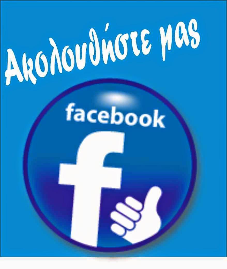 Ο ΣΥΠΕ Ηλείας στο fb