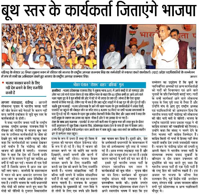 चंडीगढ़ में रविवार को भाजपा के राष्ट्रीय अध्यक्ष राजनाथ सिंह का गर्मजोशी से स्वागत करते कार्यकर्ता। प्रदेश पदाधिकारी के सम्मेलन में मंच से सभी का अभिवादन करते हुए भाजपा के राष्ट्रीय अध्यक्ष राजनाथ सिंह। साथ में राष्ट्रीय जनरल सेक्रेटरी जे. पी. नड्डा व पूर्व सांसद सत्य पाल जैन।