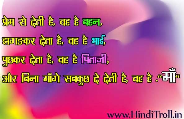 prem se detti hai motivational hindi quotes wallpaper