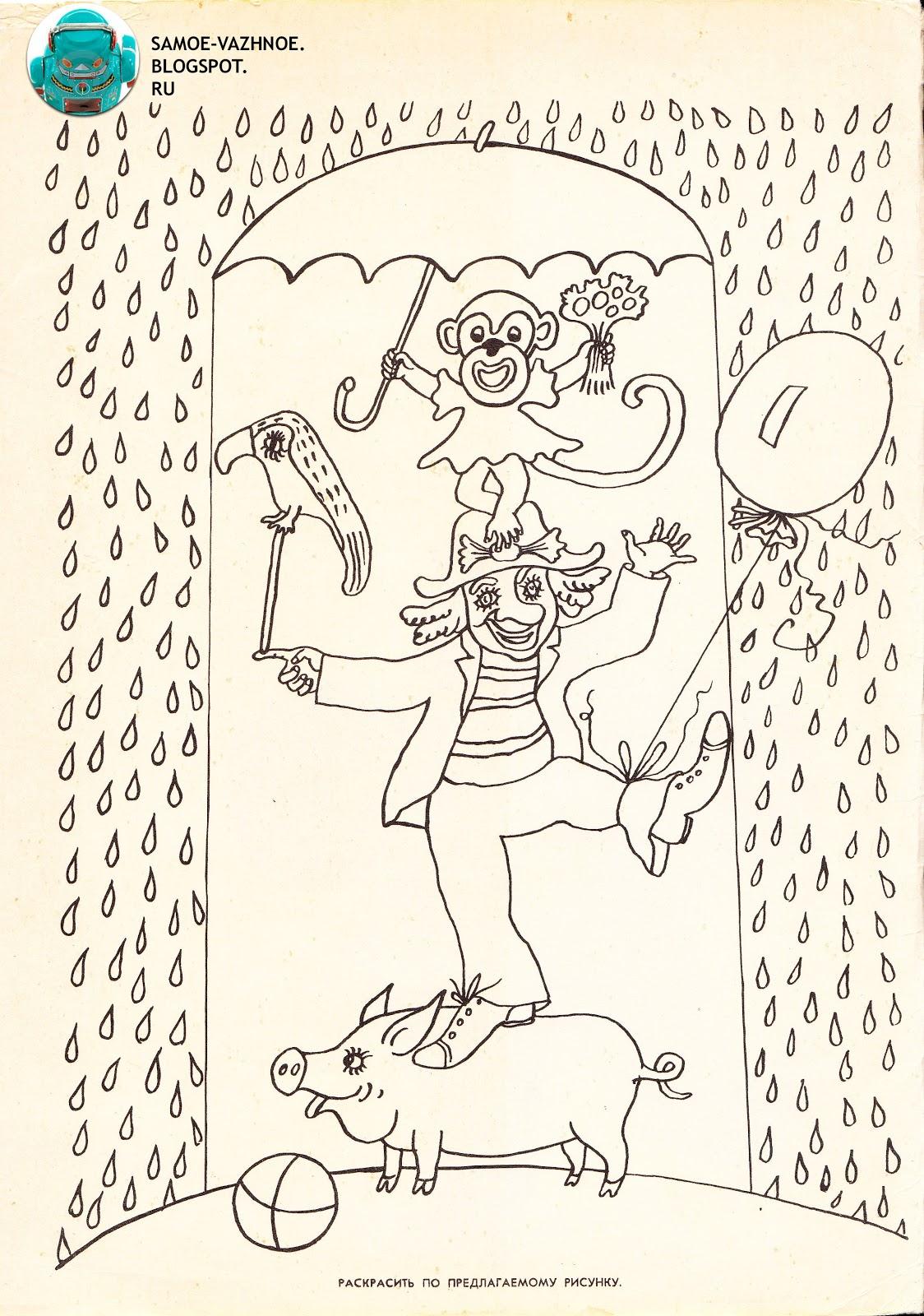 Игрушка-самоделка Цирк СССР распечатай и играй
