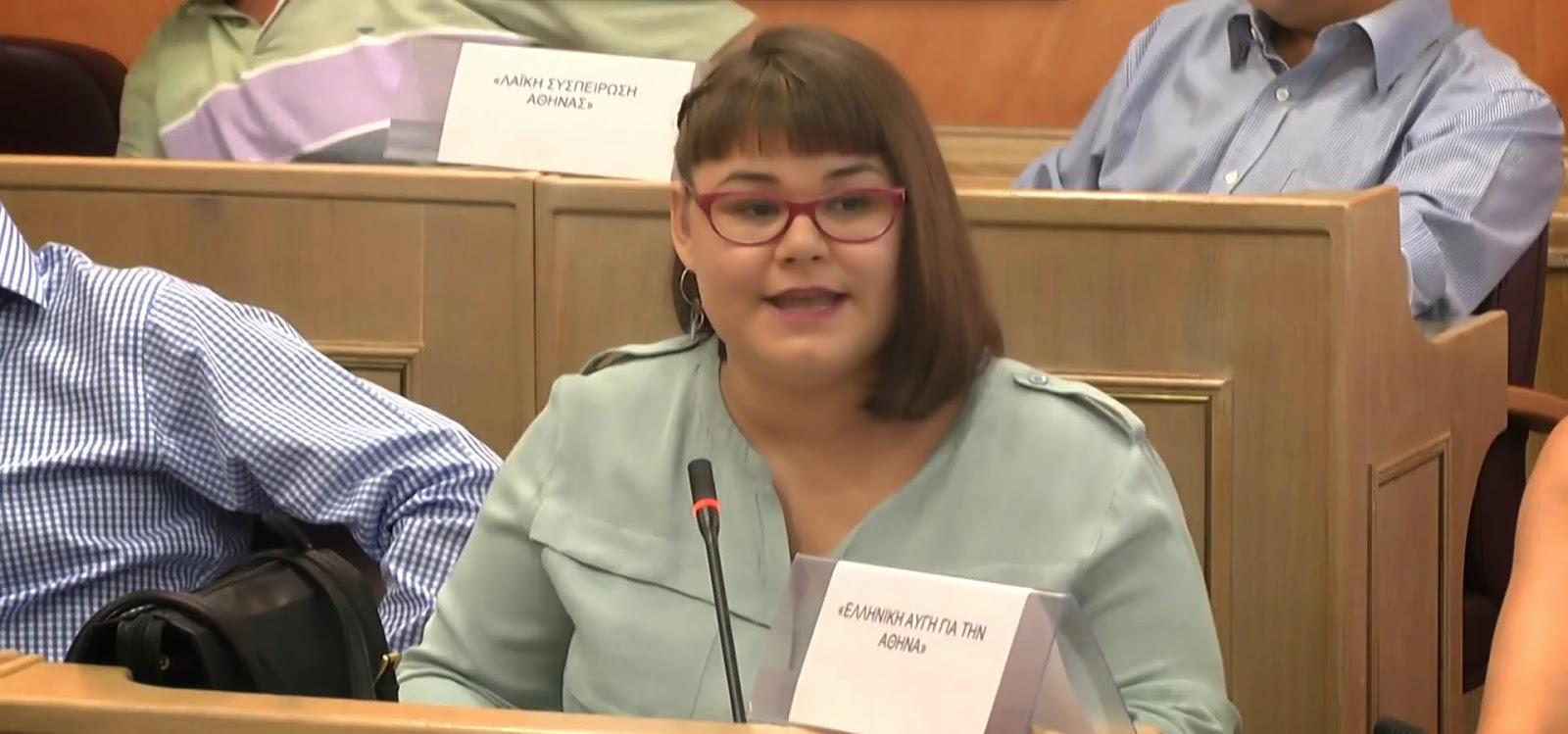 Ουρανία Μιχαλολιάκου στο δημοτικό συμβούλιο της Αθήνας: Η «Ελληνική Αυγή» είναι εδώ για έργα και όχι λόγια 3 ΒΙΝΤΕΟ