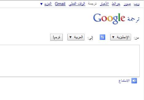 فورية انجليزي عربي فورية ترجمة قوقل