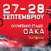 Auto Battleships Festival 2014: Η μεγαλύτερη γιορτή της αυτοκίνησης επιστρέφει στο Ο.Α.Κ.Α.
