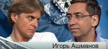 Бизнес-секреты с Олегом Тиньковым, гость - Игорь Ашманов