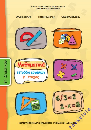 Μαθηματικά Στ΄ Δημοτικού - Τετράδιο εργασιών γ΄ τεύχος